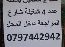 مطلوب موظفين عدد 2 معلم بسطه وعدد 5 شغيل -حي نزال الذارع الغربي