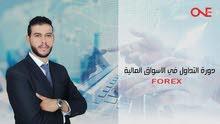 دورة التداول في الأسواق المالية (( Forex ))