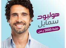 عرض ابتسامة هوليود 2020 عدسات الأسنان الألمانية