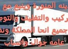 نقل عفش بالمدينه المنوره بأفضل الأسعار