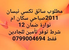 مطلوب سائق تكسي عمان صباحي