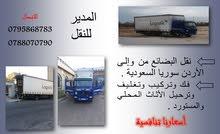 البي لنقل بضائع العفش داخل الأردن وخارجها سوريا والسعودية