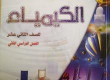 معلم عماني كيمياء