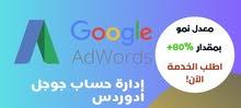 » مسوق الكتروني لانشاء الحملات الاعلانيه الممولة