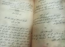 كتاب نادر للبيع عمره 120 سنة