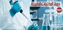 دورة المختبرات (التحاليل ) الطبية