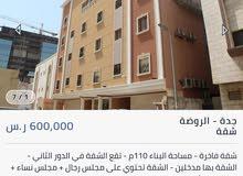 قريبه من شارع الروضة الرئيسي سعود الفيصل غرفتين نوم و صاله كبيره ومطبخ وحمام ضيو
