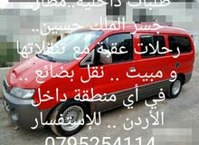 باص لنقل البضائع و نقل الركاب من و إلى أي مكان داخل الأردن