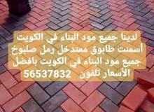 لدينا جميع مود البناء في الكويت رخام حجر
