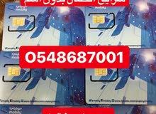 للبيع شرايح اتصال بدون اسم جاهزه SIM card without name
