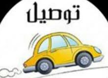 مطلوب توصيل من قاعه الكرستال طريق الأمير ماجد الي مستشفى الطب الدولي