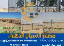 اعمال الشبوك والسياج Fencing work