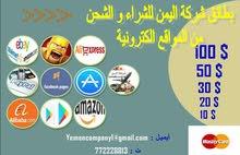 بطائق شركه اليمن للشراء والشحن