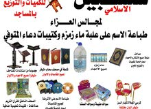 توزيعات ماء زمزم وكتيبات