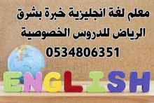 مدرس لغه انجليزية يدرس لجميع المراحل التعليميه بشرق الرياض 0534806351