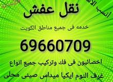 نقل عفش فى جميع مناطق الكويت