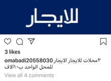 3محلات للايجار وسيعه وراكب الباب الزجاجي