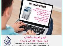 ريكو mpc2500 ( الهدي لبيع وصيانه ماكينات تصوير المستندات والطابعات الريكو )