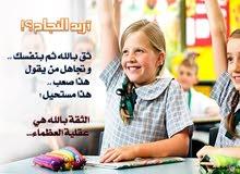 معلمة مصريه للتأسيس ماقبل الصف الاول وحتي الصف السادس كل المواد