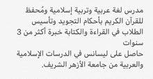 معلم لغة عربية وتربية إسلامية ومُحفظ قرآن كريم