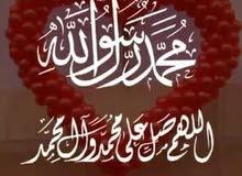 محفظ قرآن كريم بالتجويد وتأسيس لغة عربية وتربية إسلامية