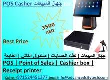 POS Cashier Sunmi جهاز مبيعات ونظامه