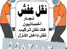 نقل عفش جميع مناطق الكويت نقل فك تركيب