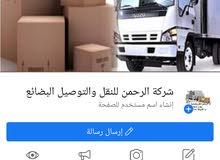 شركة الرحمن للنقل والتوصيل بغداد والاقضيه
