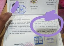 صحيفة خلو سوابق  من اليمن