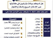 سيدة اماراتية تبحث عن عمل من المنزل