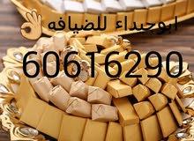 جميع مستلزمات الاعراس والمناسبات 60616290