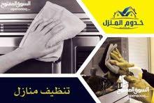 01126064057 شركة الثقة لتنظيف الشقق والفلل الغلقة وبعد التشطيب بسعر خاص جدا