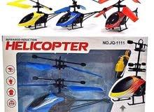 الطيارة الهليكوبتر مع العاب تميمة رقم 1 في مصر