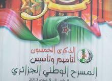 كتاب المسرح الوطني الجزائري