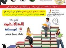 دورة اللغة الانجليزية مدعومة من تمكين و وزارة العمل
