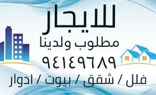 للايجار شقق بفهد الاحمد
