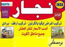 ابو خالد نجار فك تركيب وتصليح غرف النوم والكبتات داخل المنزل تركيب ايكياميداس