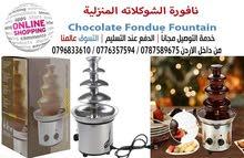 ماكينه ونافورة الشوكلاته المنزلية Chocolate Fondue Fountain