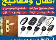 اقفال ومفاتيح الكويت