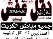نور الزهراء  نقل عفش 99392953 فك و نقل وتركيب