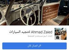 احمد زايد لتنجيد السيارات وتنجيدوتصليح  كشفات وتنجيد طاره استيرنج