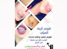 تقويم اسنان طبي