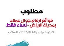 مطلوب داتا (قوائم ارقام هواتف) عملاء مدينة الرياض