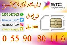 رقم STC مميز للبيع