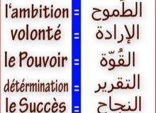 مدرسة لغة فرنسية تأسيس واحتراف