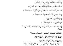 مطلوب لمجموعه قابضة تعمل بمجال السياحه ولفروع فنادقها بمصر والسعودية
