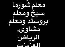 الرياض / العزيزيه