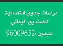 مكتب دراسة جدوي بالكويت