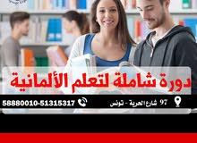 Formation  langue allemande Tunis/cours  langue allemand tunisie