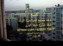 للبيع شقة مجمع الصالحية الزرك  وشقة شارع حيفا